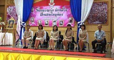 งานมุทิตาจิตเกษียณอายุราชการข้าราชการครู 2563