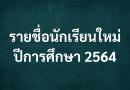 รายชื่อนักเรียนใหม่ปี 2564