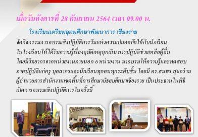 จดหมายข่าวประชาสัมพันธ์ 28 กันยายน 2564