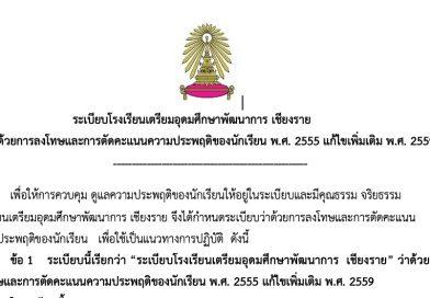 ระเบียบโรงเรียนว่าด้วยการลงโทษและการตัดคะแนนความประพฤติของนักเรียน พ.ศ. 2555 แก้ไขเพิ่มเติม พ.ศ. 2559